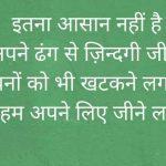 Hindi Quotes Whatsapp DP Images HD Download Free