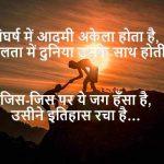 Hindi Quotes Whatsapp DP Pics Download Free