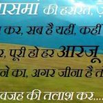 Free Best New Hindi Quotes Whatsapp DP images Pics Download
