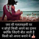 Hindi Quotes Whatsapp DP Wallpaper Pics Download