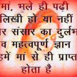 Free Best Hindi Quotes Whatsapp DP Images Download