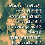 Best Full HD Hindi Quotes Whatsapp DP Images Pics Download
