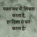 Free Hindi Quotes Whatsapp DP Wallpaper Download