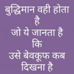 Hindi Quotes Whatsapp DP Photo Wallpaper Free