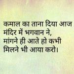 Hindi Quotes Whatsapp DP Images Pics HD Download Free
