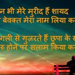 Best Quality Free Hindi Quotes Whatsapp DP Images Download