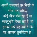 Hindi Quotes Whatsapp DP Photo Download