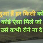 Free Hindi Quotes Whatsapp DP Wallpaper Pics Download