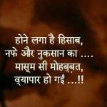 Hindi Quotes Whatsapp DP pics Wallpaper Download