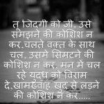 Hindi Quotes Whatsapp DP Pics Images Free