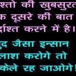 Hindi Quotes Whatsapp DP Pics Wallpaper HD