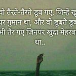 Hindi Quotes Whatsapp DP Photo for Facebook