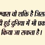 Best New Hindi Quotes Whatsapp DP Images Download