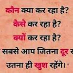 Hindi Quotes Whatsapp DP Images Pics Download