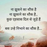 Hindi Quotes Whatsapp DP Pics Wallpaper Free Download