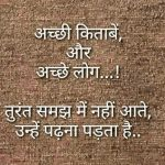 Best New Hindi Quotes Whatsapp DP Images Pics Download