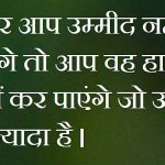 Hindi Quotes Whatsapp DP Pics pictures Download