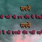 Hindi Quotes Whatsapp Dp images pictures free hd