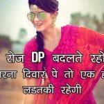 Hindi Quotes Whatsapp Dp images pics hd