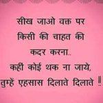 Hindi Quotes Whatsapp Dp images wallpaper photo free hd