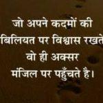 Hindi Quotes Whatsapp Dp images pics photo hd