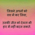 Hindi Quotes Whatsapp Dp images wallpaper photo download