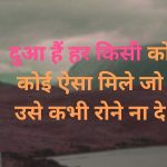 Hindi Quotes Whatsapp Dp images photo download