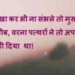 Hindi Quotes Whatsapp Dp images pics free hd