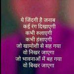 Hindi Quotes Whatsapp Dp images photo pics download