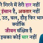 Hindi Quotes Whatsapp Dp images pics photo free hd