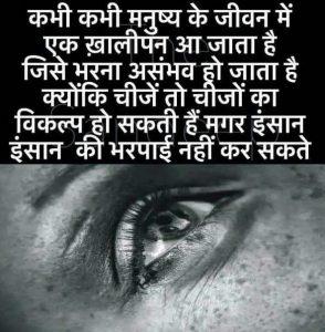 Hindi Sad Feeling Images hd