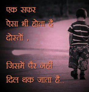 Hindi Sad Feeling Images download