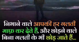 Hindi Sad Feeling Images