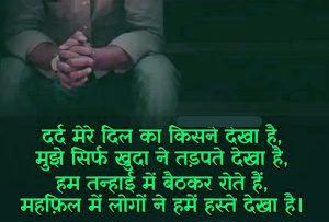 Hindi Sad Feeling Images free download