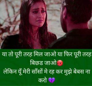 Hindi Sad Feeling Images wallpaper hd