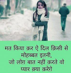 Hindi Sad Feeling Images wallpaper free hd