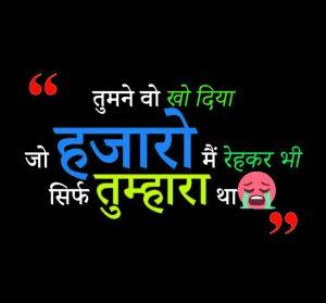 Hindi Sad Feeling Images photo wallpaper free hd