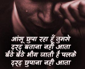Hindi Sad Feeling Images photo free hd