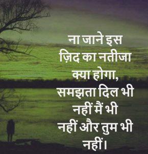 Hindi Sad Feeling Images photo hd