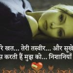 266+ Sad Feeling Images In Hindi Pics Photo Pictures HD Download