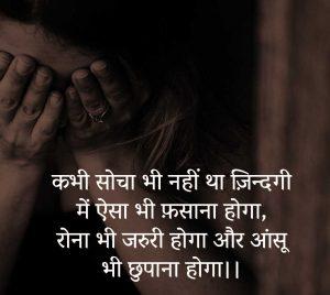 Hindi Sad Quotes Images pics download