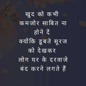 Top Hindi Sad Quotes Images pics hd