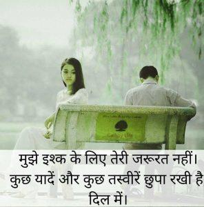 Top Hindi Sad Quotes Images photo pics hd
