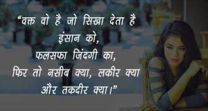 Top Hindi Sad Quotes Images pictures photo hd