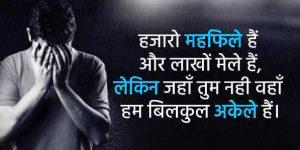 Top Hindi Sad Quotes Images photo download