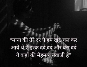 Top Hindi Sad Quotes Images pics for download