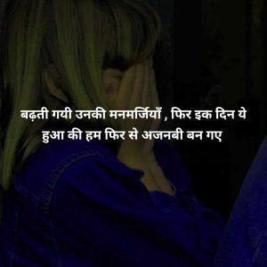 Top Hindi Sad Quotes Images pics photo hd
