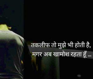 Top Hindi Sad Quotes Images wallpaper free hd