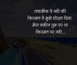 Top Hindi Sad Quotes Images pictures free hd