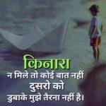 Hindi Sad Status Images wallpaper free hd